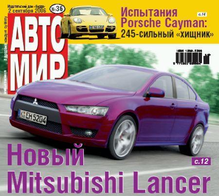 Автомир 36/2006